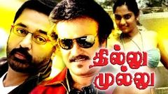 Tamil Full Movie Thillu Mullu | Rajinikanth Madhavi | Tamil Full Movie 2015 [Upload]