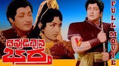 DEVUDICHINA BARTHA | TELUGU FULL MOVIE | KANTHA RAO | RAJASRI | RAJANALA | V9 VIDEOS
