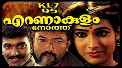 MKL 7 95 Ernakulam North | Malayalam Full movie | Comedy Movie Malayalam