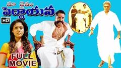 Maa Daivam Peddayana Full Movie HD | Ayya | Sharath Kumar | Nayanatara | Prakash Raj | V9 Videos