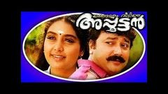 Kottaram Veettile Apputtan Full Romantic Comedy Malayalam Movie | Jayaram and Shruti