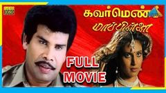 tamil classic movies | Government Mappillai | Anandaraj | Kasthuri | Deva