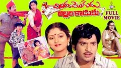 CHILLARAMOGUDU ALLARIKODUKU | FULL MOVIE | CHANDRAMOHAN | JAYASUDHA | SILKSMITHA | TELUGU MOVIE CAFE