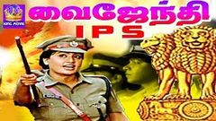 வைஜயந்தி IPS | Vyjayanthi IPS | 1080P Movies | Tamil Dubbed Superhit Movies | HD