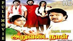 Aruvadai Naal | 1986 | Full Length Tamil Movie | Prabhu | Pallavi