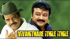 Vivahithare Ithile Malayalam Full Movie | Latest Malayalam Movies 2016 | Srividya, Jagathy Sreekumar
