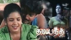 Tamil Movie 2015 Full Movie New Releases Darling-(Dhamayanthi)| Super Hit Tamil Full Movie |Darling