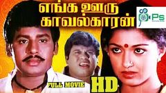 Enga Ooru Kavalkaran | Ramarajan, Gouthami | Tamil SuperHit Movie | Tamil Family Entertainment Movie