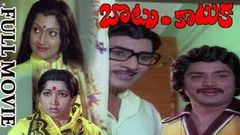 Bottu Katuka Telugu Full Movie | Murali Mohan, Jayanthi, Madhavi