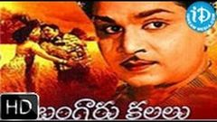Aadarsa Kutumbam Movie | Jayalalitha Telugu Movies | ANR Old Telugu Movies | South Film News