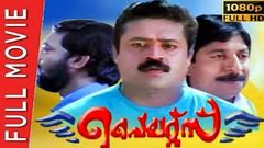 City Police | Malayalam Full Movie | Suresh Gopi | Geetha | Sukumari