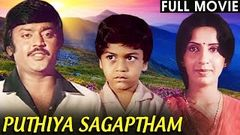 Puthiya Sagaptham Tamil Full Movie | Vijayakanth | Ambika | Visu | Pyramid Movies