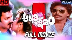 Aakhari Kshanam Telugu Full Movie - Super Hit Telugu Movie