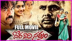 Doravari Satram - Telugu Full Length Movie - Dileep Meera Nandan