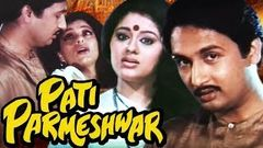 Pati Parmeshwar Full Movie | Superhit Hindi Movie | Dimple Kapadia | Shekhar Suman | Sudha Chandran