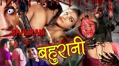 """BAHURANI"" (बहुरानी) 