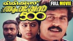 Malayalam Full Movie Mimics Action 500 - Malayalam super hit comedy movie