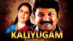 Kaliyugam | Full Tamil Movie | Prabhu, Raghuvaran, Amala, Geetha | Tamil HD Movies