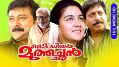 Malayalam Super Hit Full Movie | My Dear Muthachan [ HD ] | Comedy Movie | Ft Thilakan, Jayaram