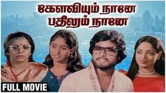 Kelviyum Naane Pathilum Naane Full Movie | Karthik, Srividya | Superhit Tamil Movie | Ilaiyaraaja