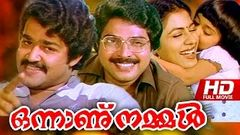 Malayalam Full Movie | Onnanu Nammal [ HD ] | Superhit Movie | Ft Mammootty, Mohanlal, Seema