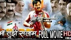 Maa Tujhe Salaam माँ तुझे सलाम full HD Bhojpuri movie 2018 Pawan Singh Madhu Sharma Akshara Singh