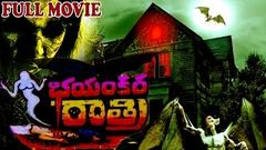 BHAYANKARA RATHRI | TELUGU FULL MOVIE | TELUGU CINE CAFE