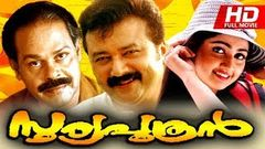Sooryaputhran Malayalam Full Movie