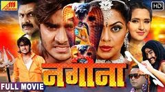 "Nagina (2018) New Released Pradeep Pandey""Chintu"" Latest Superhit Bhojpuri Movie"