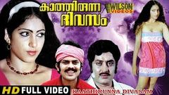 Kathirunna Divasam (1989) Malayalam Full Movie
