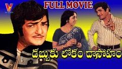 DABBUKU LOKAM DASOHAM | TELUGU FULL MOVIE | NTR | JAMUNA | SVR | V9 VIDEOS