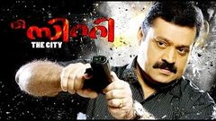 The City | Malayalam Full Movie HD | Suresh Gopi & Urvashi