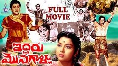 IDDARU MONAGALLU | TELUGU FULL MOVIE | KANTHA RAO | KRISHNA | KRISHNA KUMARI | TELUGU MOVIE CAFE