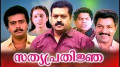 Sathyaprathinja Malayalam Full Movie Malayalam Political Movies Malayalam Comedy Movies
