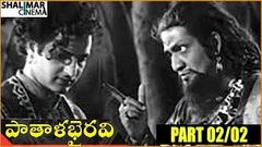 Pathala Bhairavi Telugu Movie Part 02 02 | N. T. Rama Rao, S. V. Ranga Rao, Savitri