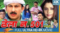 Thela No 501 Bhojpuri Full Movie Manoj Tiwari Nagma Johnny Lever | Eagle Bhojpuri Movies