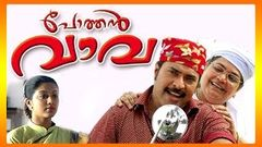 Pothan Vava Malayalam Full Movie | Pothan Vava | Mammootty | HD Movie | 2015 Upload