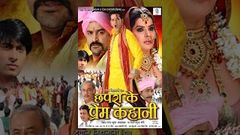 Chhapra Ke Prem Kahani | Superhit FULL Bhojpuri Movie | Ravi Kishan Madhu Sharma