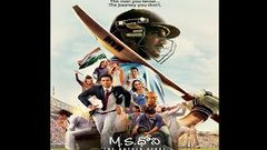 MS Dhoni Full Length Telugu Movie HD 2016