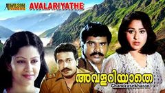 Avalariyathe Full Movie Malayalam