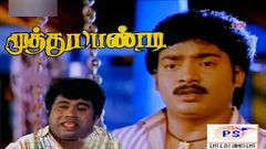 முத்துப்பாண்டி | Muthu Pandi | Saravanan Senthil Shenbagam | Tamil Super Hit Movie
