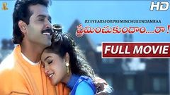 23 Years For Preminchukundam Raa Movie Full HD | Venkatesh | Anjala Zaveri | Suresh Productions