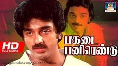 Pagadai Panirendu Full Movie HD | Kamal Haasan, Kanchana | Kamal Hits | GoldenCinema