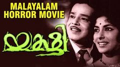 Yakshi | Horror malayalam full movie | new upload | Sathyan | Sharada