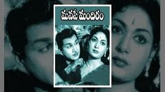 ANR OLD Telugu Movies Full Length HD | Manase Mandiram Full Movie | Savitri | Jaggaiah