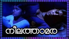 Malayalam Full Movie Neelathamara | Malayalam Evergreen Romantic Movie