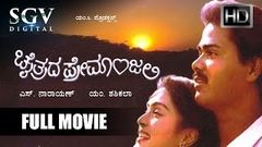Kannada Movies | Chaitrada Premanjali Kannada Full Movie | Kannada Movies Full |
