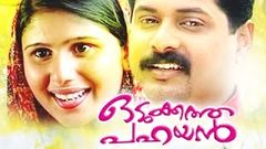Malayalam Home Cinema | Odukatha Pahayan | Malayalam Teli Film Full Movie 2015