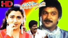My Dear Marthandan - Tamil Full Movie | Comedy Movie | Prabhu | Kushboo | Goundamani