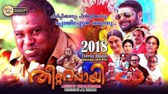 Theetta Rappai Malayalam Full HD Movie | New Malayalam Full Movie 2018 | Latest Releases 2018